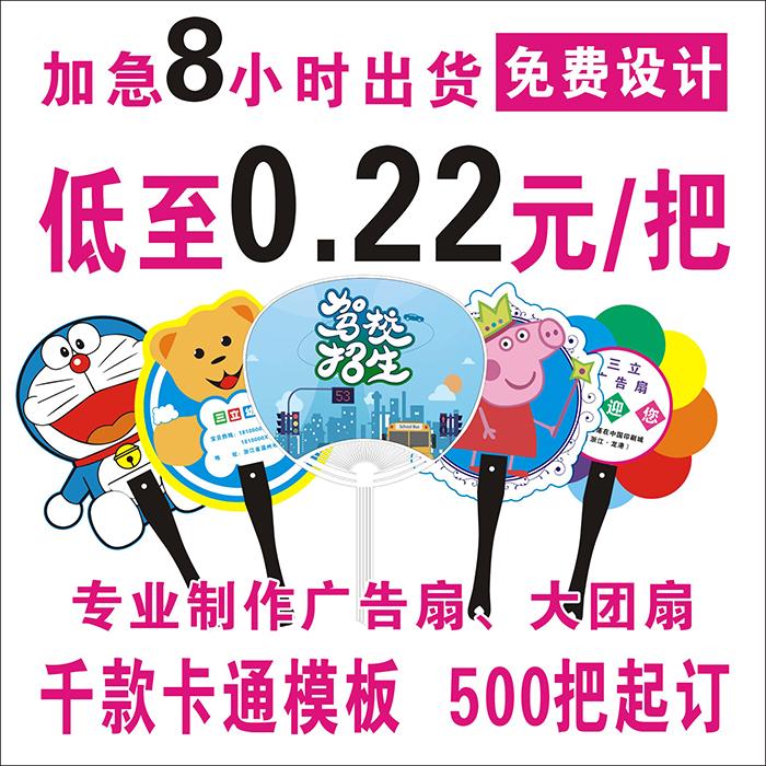 Inscription de dessin animé personnalisé de ventilateur de publicité spécial-formé fan Taekwondo ventilateur de publicité de propagande sur mesure 1000 Indologo