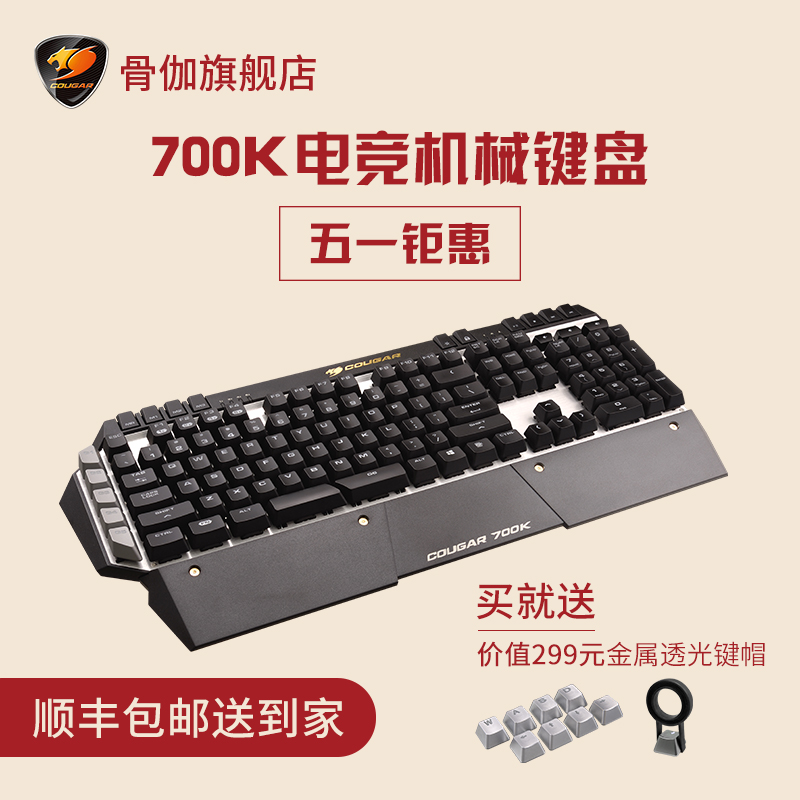 Bone Ga 700K Backlight Metal Cable Full-key Programming Cherry Axis Game Electric Competitive Machinery Keyboard Red Axis with Hand Holder