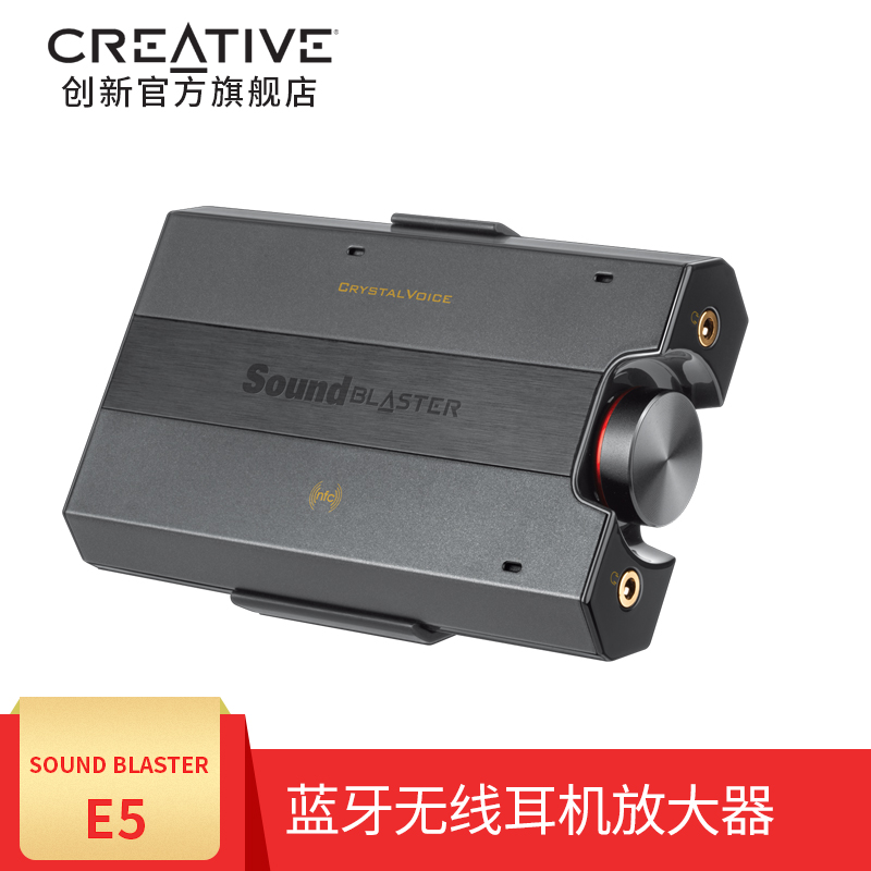 Creative/Innovative Sound Blaster E5 Bluetooth Wireless Ear Pump HIFI External Chicken Voice Card