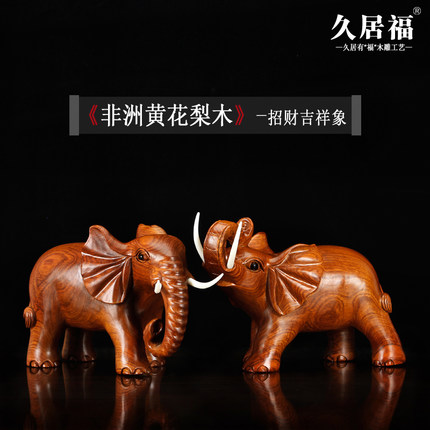 Jiu Jufu rosewood elephant wood ornaments mahogany carved lucky elephant home wooden pair