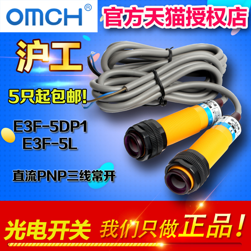 OMCH Photoelectric Switch E3F-5DP1 E3F-5L Photoelectric Switch DC PNP Three-wire Often Open Opposite Type