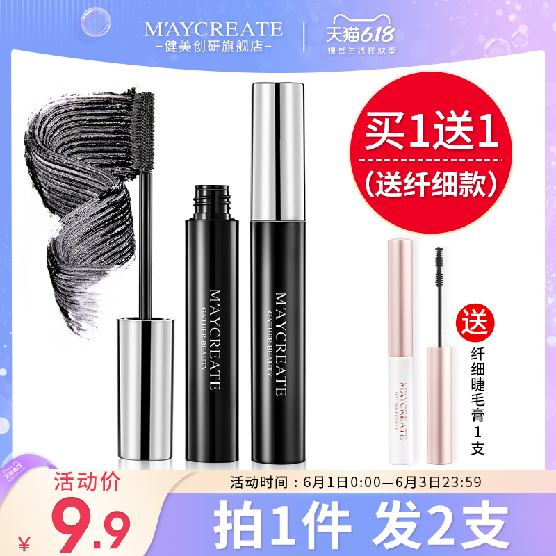 2 Mascara women waterproof fiber long roll up and lengthened encryption not dizzy dye not to wear makeup very thin brush head raincoat bottoming