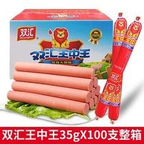 Shuanghui Wang Wang jambon saucisse 35g * 100 saucisse recette nouilles collations bulle saucisse toute boîte en gros