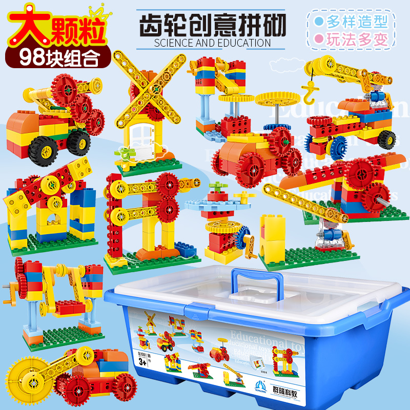 Technological Engineering of Gear Slide of Large Particle Building Block Machinery in Qunlongke Education Children and Boys Assemble Puzzle Toys
