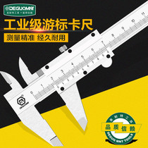 Germany Minette®stainless steel vernier caliper 0-150-200mm industrial grade high precision household small caliper