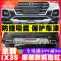 Beijing modern 18 ix35 modified dedicated front and rear bumper new ix35 exterior modified anti-collision guard bar