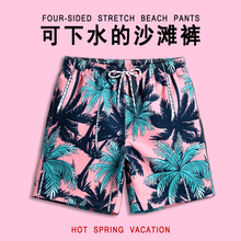 Beach pants men can go into the water relaxed quick-drying five-point swimming trunks to prevent embarrassment couples seaside holiday trendy shorts suit