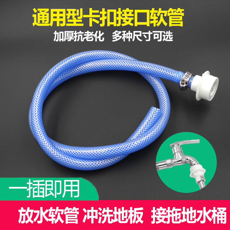 Household faucet extension hose buckle universal joint pier pool mop bucket water pipe balcony watering