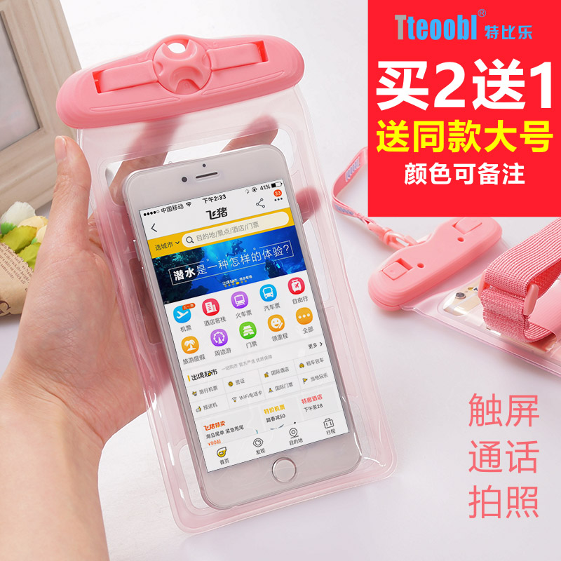 Mobile phone waterproof bag diving set touch screen oppo apple X rain and dust universal swimming bag spa vivo protective shell