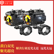 Eye of the future Motorcycle spot light Paving lens LED modified external far and near light pair of strong light concentrated spotlights
