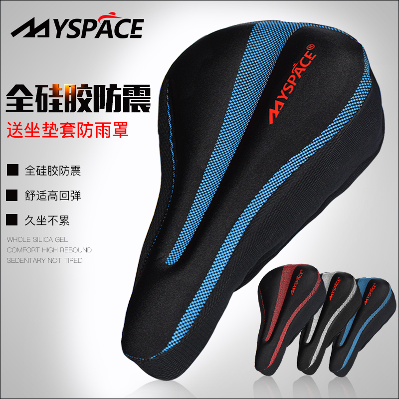 Comfortable bicycle cushion sleeve mountainous bicycle equipment bicycle cushion sleeve thickened silica gel Road saddle sleeve
