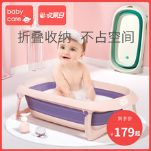 BabyCare new baby bath basin, children's large size folding bath product, baby bath basin can sit down.