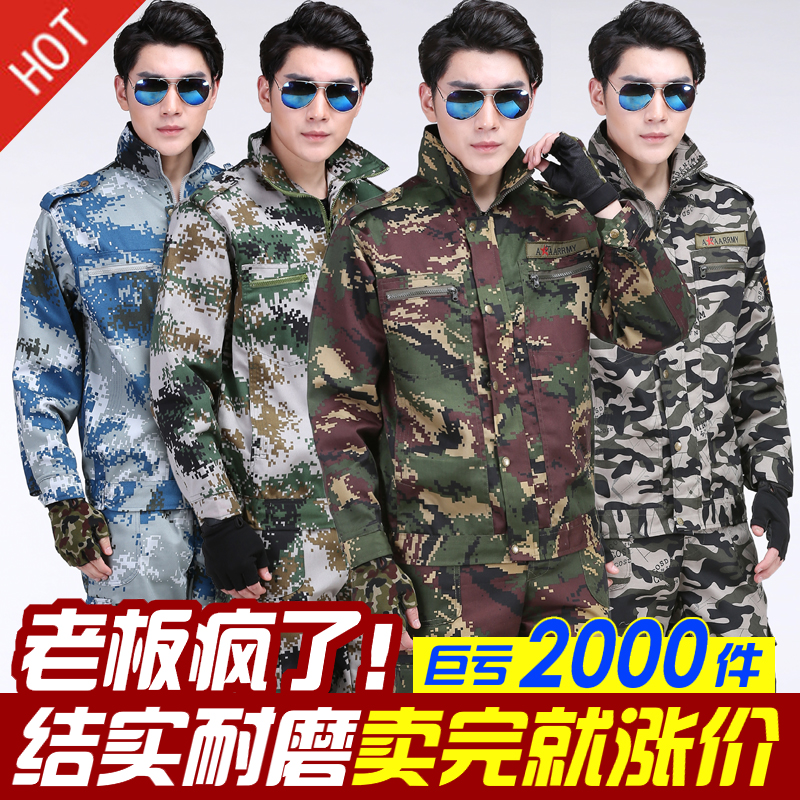 Labor insurance camouflage suits men's spring and autumn outdoor field uniforms training uniforms special forces students wear military training uniforms