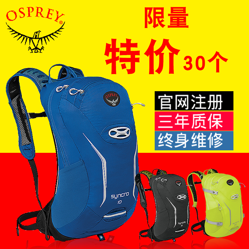 Osprey Kitty SYNCRO Same Road Mountain Bike Riding Backpack Shoulders Outdoor sports bag Mountaineering bag