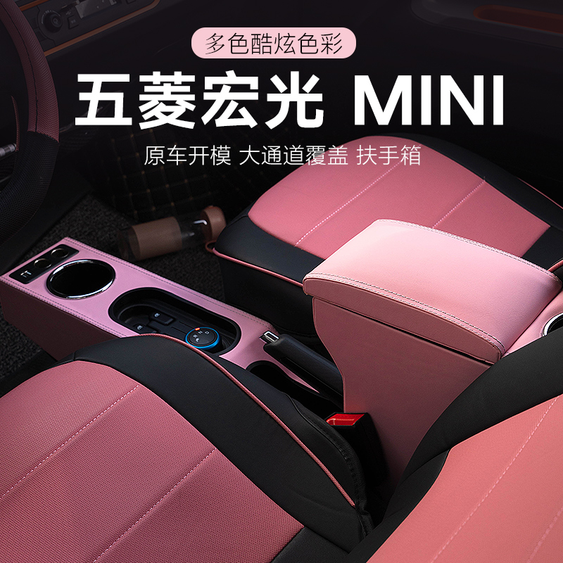 2020 Wuling Hongguang mini mini-converted central storage box for new energy electric vehicles