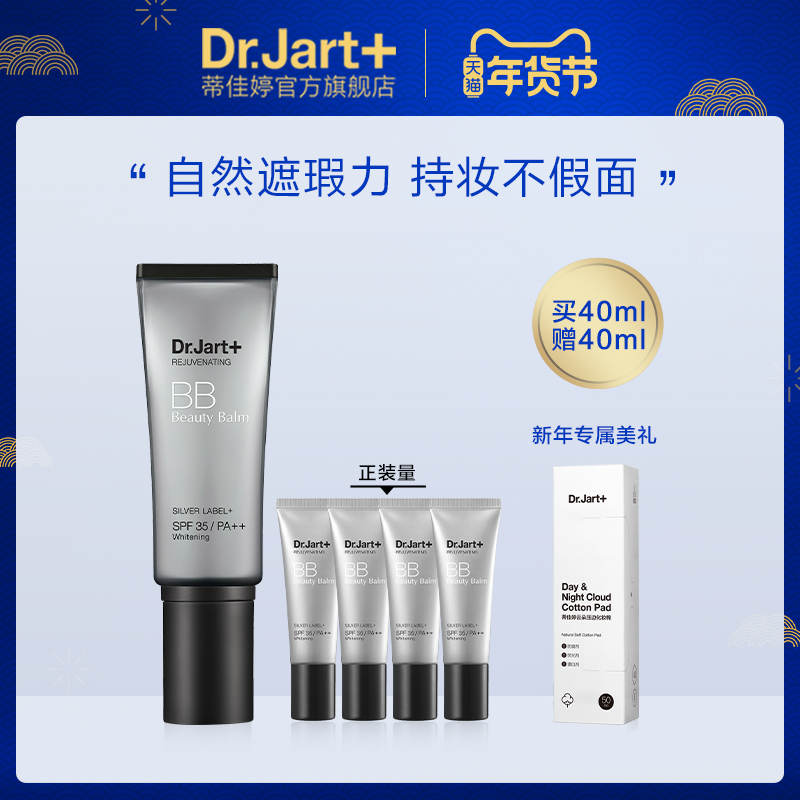 (New Years Day rush) Ti Jiaxuan official flagship store silver tube BB concealer isolation brighten skin tone 40ml