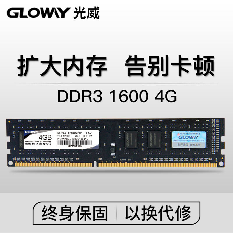 [The goods stop production and no stock]Ddr3 1600 16g, Gloway 4g ddr3 1600 desktop memory stick compatible with 1333 2G 8G 16G