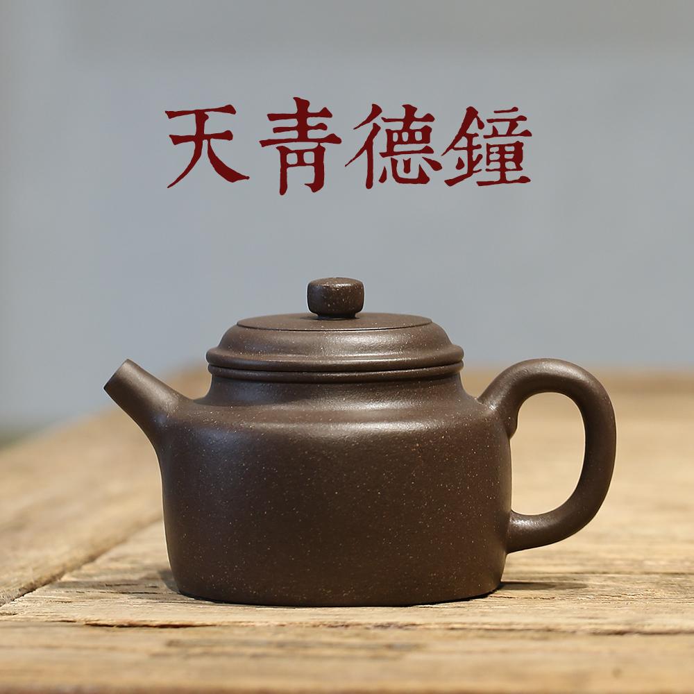 汉陶 宜兴名家紫砂壶 底槽清天青泥纯全手工德钟壶泡茶壶功夫茶具