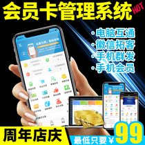 Membership card management system WeChat member software beauty 髮storm manager髲 car wash shop髮 gallery beauty salon foot treatment chain credit card recharge credit card consumption mobile phone APP cash register All