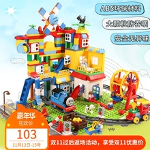 Compatible with Lego building blocks, big boy, 1-2 years old, child care toys, 3-6 year old girls, enlightenment