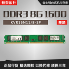 Kingston DDR3600 8G Desktop memory module Three generations of computer full platform compatible ddr3 1333 8g