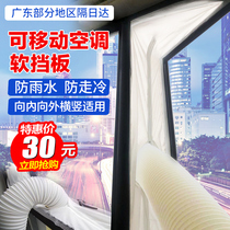 Mobile air conditioning cloth baffle accessories Push-pull window Push-pull side flat open wind shield seal soft cloth Soft window cloth soft block