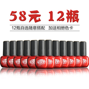 2017 summer new nail polish glue QQ phototherapy Bobbi glue removable Cutex Manicure genuine lasting 12 bottle set