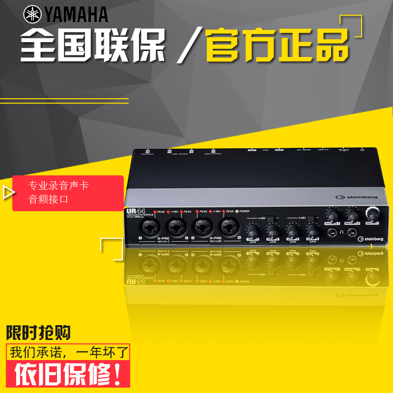 Yamaha/Yamaha UR44 USB Voice Card Professional Audio Interface