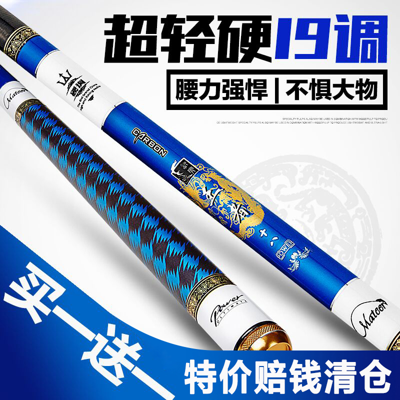 Japanese carbon fishing rod is super light and super hard, and the fishing rod with 19 tunes is broken, and the special price is to buy 28 fishing rods for free.