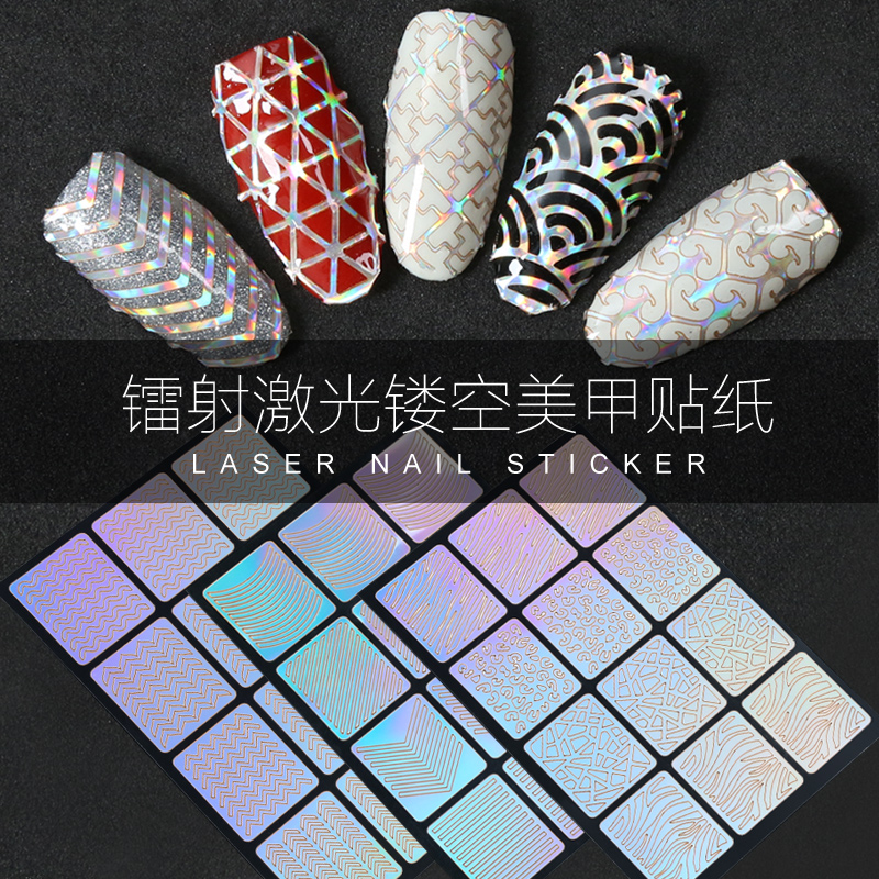 Mei Jin's new phantom laser nail sticker Aurora gold and silver line seven-color laser nail jewelry tool with back glue