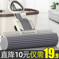Sponge mop head squeeze water without hand washing moat hydrant cotton household water-absorbing one drag cloth lazy people big net