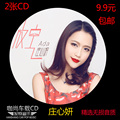 Zhuang Xinyan album car loaded cd pop song record vinyl lossless classic song CD discs