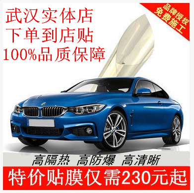 Full-film automotive glass explosion-proof solar film heat-proof film sunscreen film window film ultraviolet protection Wuhan