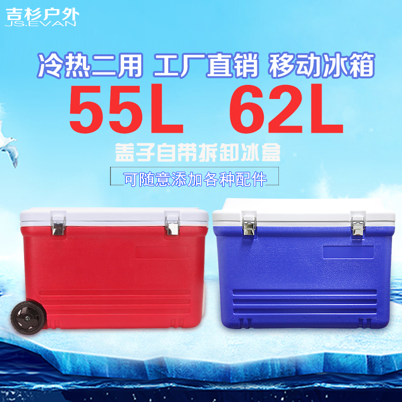62L Incubator Large freezer outdoor fishing box with sunroof wheels portable takeaway fresh ice box
