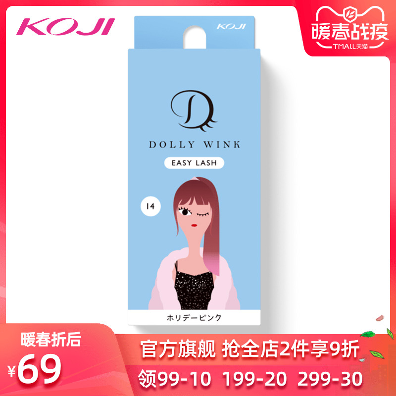 Koji / koji Japan dolly wink14 false eyelashes natural simulation plain face with glue official authentic