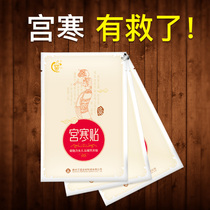 Yi mother grass warm palace paste warm palace cold palace cold preparation pregnancy conditioning Ai grass warm palace paste ai acupuncture amount less delayed