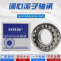 Harbin heart-tuning roller bearings 22319 22320 22322 22324 22326 22328CA W33