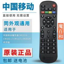 Original China Mobile network digital TV magic hundred and magic hundred box CM201-2 CM101S M301H M201-2 set-top box sub-remote control board