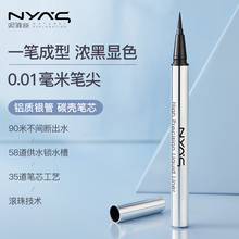Njas pseudo element vibrato with the net red Eyeliner Pen waterproof and anti sweat, do not dye, do not fade, lasting brown liquid.