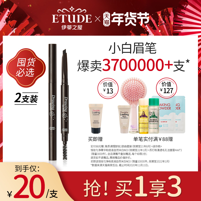 Eti House Etude House Double-headed Eyebrow Pencil Waterproof, Sweat-proof, Non-marking Lasting Beginner's White Eyebrow Pencil 2