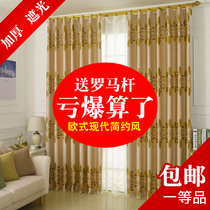 Curtain blackout finished simple modern soundproof living room window shade cloth full blackout floating curtains bedroom