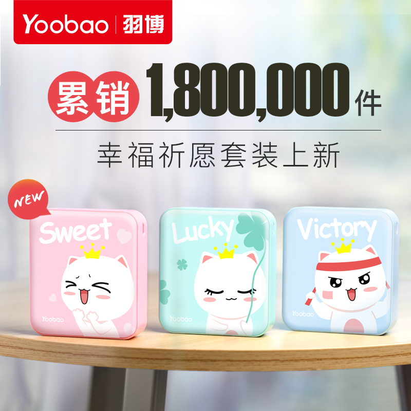 Yu Bo charge treasure 10000 Ma universal universal mini cartoon portable Apple dedicated fast charge mobile power