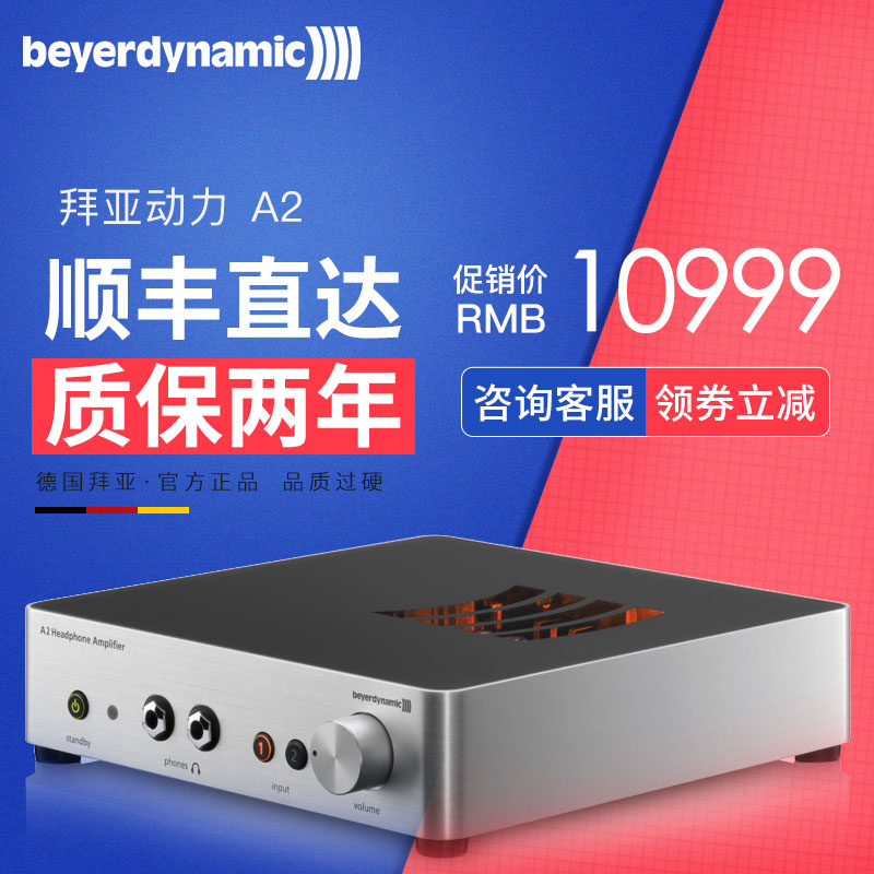 Bayer Dynamic/Bayer A2 Bayer Headphone Power Amplifier Bayer Amplifier