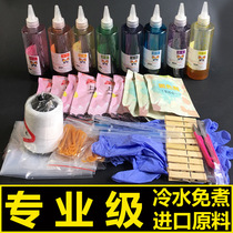 Magic color butterfly tie-dye diy material pack cold water free-cook dye Students hand-made class tie-dye complete set of paint