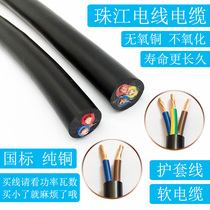 Pure copper cable Zhujiang sheathed wire 3 cores 2 power supply line monitoring line waterproof wire 6 frozen RVV4 square 1.5