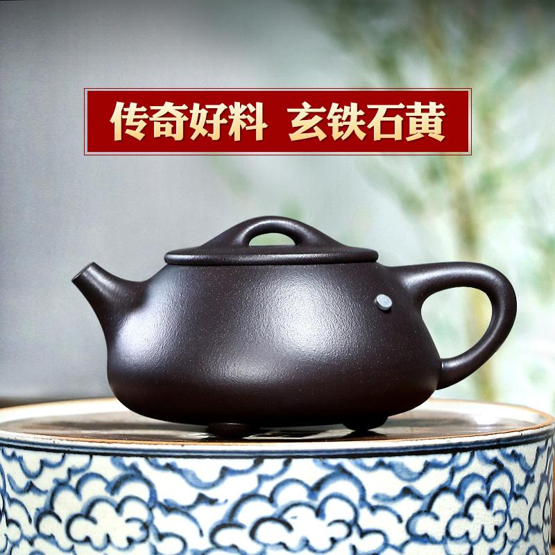 (潘晔)宜兴紫砂壶纯全手工茶壶具套装家用名家潘晔石黄石瓢250c