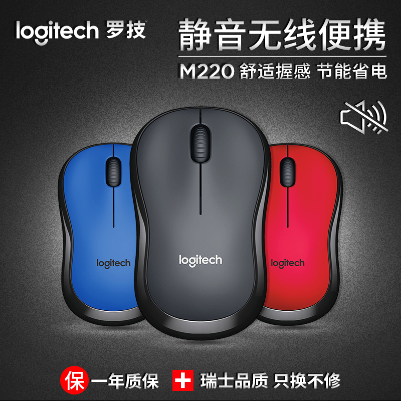 Logitech M220 Wireless Mute Mouse Laptop Desktop Computer Office Infinite Business M170/M185