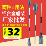 Genuine 2 oars galley slurry Aluminum Alloy multifunctional detachable double kayak paddles