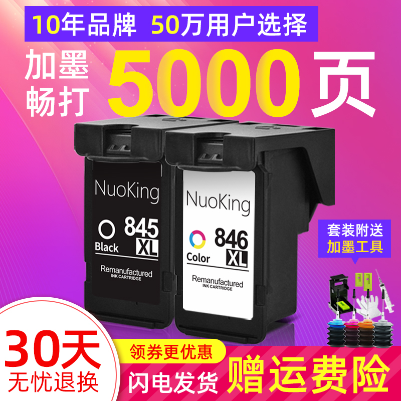Nuojie compatible Canon PG845 CL846 ink cartridge mg2580s 2400 3080 ts3180 3380 with ip2880 29