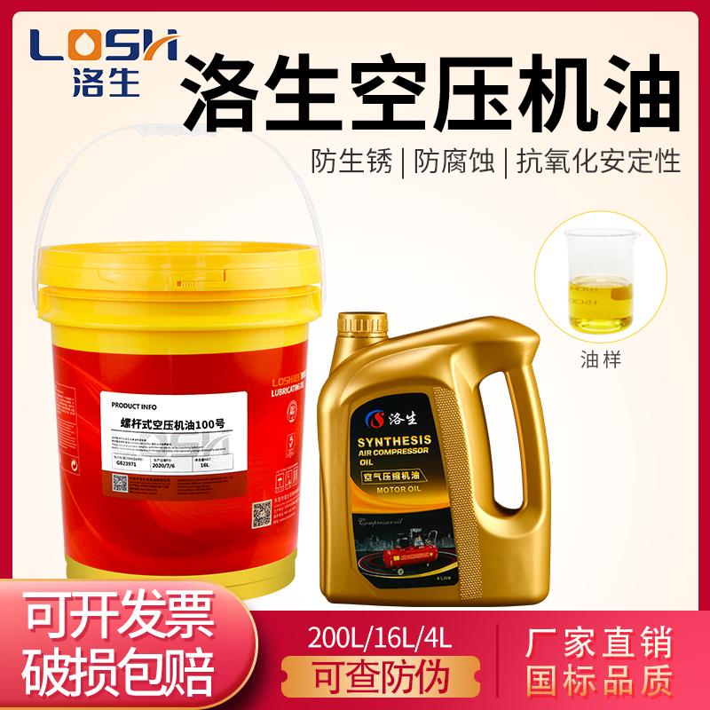 Losh Loren air compressor oil piston screw 桿 high-pressure special general industrial lubricant 16L liters